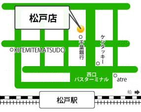 松戸店 アクセス
